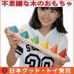 木のおもちゃ 出産祝い 知育 手作り/ ピックアップコーン ギフト 知育玩具 精神状態が解る不思議な積み木 日本製
