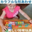木のおもちゃ 出産祝い 知育 1歳 2歳 3歳 手作り 誕生日/ カラフルな形合わせ(積み木) ごっこ遊び ギフト 日本製 積み木 型はめ
