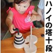名前入れ可/ 数学パズル ハノイの塔10段(ゼブラバージョン)木のおもちゃ 日本製 知育玩具 積み木 パズル 安全塗料 木育