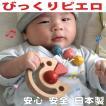 木のおもちゃ 出産祝い 0歳 1歳 知育 手作り/ びっくりピエロ( 日本製 おしゃぶりや歯がためにもOK! )