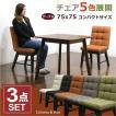 ダイニングテーブルセット 2人掛け 3点 正方形 アッシュ材 ファブリック チェアー 選べる 5色 北欧 カフェ 木製