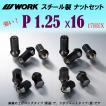 ワーク ホイールナット P1.25 ビレットナット 16個セット スチール製 頑丈 ニッサン / スズキ / スバル