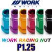 WORK(ワーク) 軽量ホイールナット P1.25 ロックナット付きセット ブルー / グリーン / オレンジ / パープル / レッド / ブラック ニッサン/スバル/スズキ