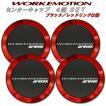 ワーク(WORK) エモーション(EMOTION) センターキャップ ブラックオーナメント レッドリング 4個セット フラットタイプ
