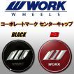 ワーク(WORK) コーポレートマーク センターキャップ  4個セット 黒色または赤色より シュヴァート/リザルタード/シ−カー などに装着可能