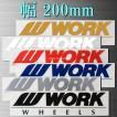 WORK(ワーク) ステッカー 200mm 抜き文字 色は ホワイト / ブラック / シルバー / ゴールド / ブルー / レッド より