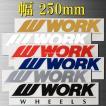 WORK ステッカー (ワーク ロゴ抜き文字 幅250mm) 色は ホワイト / ブラック / シルバー / ゴールド / ブルー / レッド より