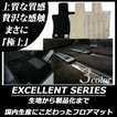 日産 セレナ フロアマット e-POWER専用 エクセレントシリーズ