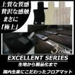 日産 セレナ フロアマット C27 エクセレントシリーズ