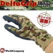 手袋 作業手袋 迷彩手袋 デルタグリップ 1双 GLOVE MANIA (カモフラ) あすつく