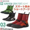 長靴 グリーンマスターライト ショートブーツ ガーデニング・農作業 先芯なしタイプ