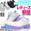 安全靴 スニーカー 女性サイズ対応 (丸五メダリオン) セーフティーシューズ レディース