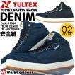 安全靴 ミドルカット タルテックス TULTEX スニーカー デニムタイプ セーフティーシューズ 51644 あすつく