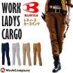 作業服 カーゴパンツ 女性用 バートル レディースパンツ 多機能 オールシーズン 作業着 作業ズボン BURTLE 5509
