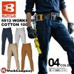 作業服 カーゴパンツ バートル 日本製綿100%素材 作業着 作業ズボン BURTLE 5512