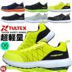 安全靴 スニーカー タルテックス 軽量 スポーティメッシュ セーフティーシューズ ローカット メンズ 作業靴 TULTEX AZ-51653