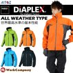 全天候型ジャケット DiAPLEX(ディアプレックス) 作業服 ナイロンブルゾン あすつく
