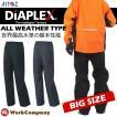 全天候型パンツ ナイロン DiAPLEX(ディアプレックス) 大寸(3L〜5L) 送料無料 あすつく