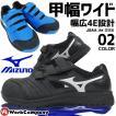 サイズ交換無料 安全靴 スニーカー ミズノ オールマイティFF ベルト ローカット セーフティシューズ C1GA1801 メンズ