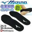 2枚までネコポス可 インソール ミズノ(mizuno) 中敷き メンズ ワーキングシューズ用 安全靴