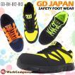 安全靴 スニーカータイプ(GD JAPAN)メッシュタイプ セーフティーシューズ あすつく