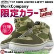 安全靴 TOPFORM 消臭 抗菌 4E WorkCompany限定カラー ミドルカット  セーフティーシューズ メンズ MG-5590