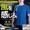 半袖 Tシャツ 夏用 メンズ UVカット スポーツ インナー 作業服 通気性 ソフトドライナー半袖シャツ 8804 ポイント消化