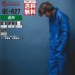 グレイスエンジニアーズ 通年 定番 長袖 つなぎ GE-627 全4色
