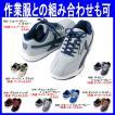 安全靴/作業靴/アイトス/AITOZ/セーフティシューズ/耐油/耐滑/作業服/作業着 甲被:合成皮革(ai-AZ-51622)