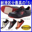 安全靴/作業靴/ディアドラ/DIADORA/スニーカー/オーストリッチ/作業服 甲被:牛クロム革・人工皮革(do-OSTRICH)