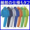 レインウエア 雨合羽 雨具 レインスーツ 上下総メッシュ 二重筒袖 表:PVCナイロン100%(si-1151)