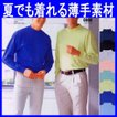 ハイネック シャツ 長袖 作業服 作業着 ニット 通年 夏でも着れる薄手素材 綿100%(so-0008)