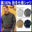 作業服 作業着 秋冬 長袖 シャツ 製品洗い タフ素材 綿100%(so-5775)