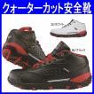 安全靴 作業靴 ジーベック XEBEC セフティシューズ 作業服 甲被:合成皮革(xe-85129)