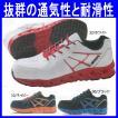 安全靴 作業靴 ジーベック XEBEC プロスニーカー 通気性 耐滑性 作業服 作業着 甲被:合成皮革+ラバー(xe-85142)