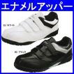 安全靴 作業靴 ジーベック XEBEC セフティシューズ エナメルアッパー 作業服 甲被:合成皮革(xe-85404)