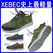 安全靴 作業靴 ジーベック XEBEC セフティシューズ 作業服 超軽量 甲被:ニット+合成皮革(xe-85408)