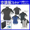 空調服 フルセット 半袖ブルゾン XEBEC ジーベック 作業服 作業着 ポリエステル100%(xe-XE98009-8)