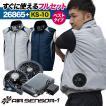 (即日発送) ベスト 空調服 フルセット 空調服セット メンズ おしゃれ kd-26865-l [空調服+ファン・バッテリーセットkd-ks10]