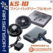 空調服 ファンバッテリーセット クロダルマ エアーセンサー1 ファン バッテリー(空調服用パーツ) kd-ks10