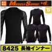 アンダーウェア インナーシャツ ゆうパケット便 作業インナー スポーツインナー メンズ 長袖シャツ 冬用 マッスルサポート tw-8425