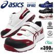 アシックス 安全靴 ASICS セーフティーシューズ マジックテープ ローカット 樹脂先芯 JSAA A種 耐油 衝撃吸収 耐滑 滑りにくい αGEL CP102 あすつく対応