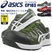 アシックス 安全靴 ASICS セーフティーシューズ ウィンジョブ JSAA A種 樹脂先芯 ローカット 耐油 油に強い 滑りにくい CP103 取り寄せ