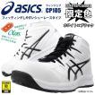 アシックス 限定カラー CP105 安全靴 セーフティシューズ JSAA A種 ウィンジョブ ハイカット クッション性 耐油 油に強い 旧商品FIS35L