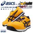 アシックス 安全靴 ASICS セーフティーシューズ JSAA A種 樹脂先芯 ローカット 3E クッション性 滑りにくい 耐滑 耐油 CP201 あすつく対応