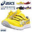 アシックス 安全靴 ASICS セーフティーシューズ JSAA A種 樹脂先芯 ローカット メッシュ マジックテープ 通気性 軽量 耐滑 滑りにくい CP202 あすつく対応