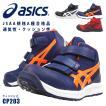アシックス 安全靴 ASICS セーフティーシューズ JSAA A種 樹脂先芯 マジックテープ ミドルカット ハイカット クッション性 耐滑性 CP203 あすつく対応