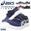 アシックス 安全靴 ASICS セーフティーシューズ ウィンジョブ JSAA A種 2E 細身 ローカット マジックテープ クッション性 耐滑 滑りにくい CP205 取り寄せ