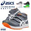 アシックス 安全靴 ASICS セーフティーシューズ  JSAA A種 ウィンジョブ ハイカット マジックテープ 耐油 油に強い 滑りにくい クッション性 CP302 取り寄せ