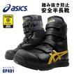 アシックス 安全靴 ASICS セーフティーシューズ JSAA A種 αGEL ウィンジョブ 樹脂先芯 踏み抜き防止 半長靴 マジックテープ CP401 あすつく対応
